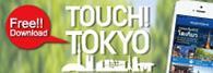แอพพลิเคชั่นที่จะช่วยเหลือคุณตลอดการท่องเที่ยวในโตเกียว
