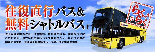 bus_main_img
