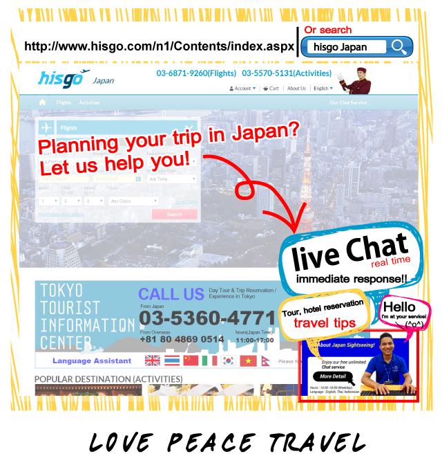 วางแผนเที่ยวญี่ปุ่น ปรึกษาเราได้ แชทมาเลย!!!