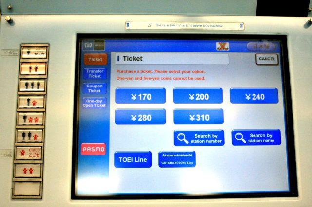 ตั๋วรถไฟใต้ดินญี่ปุ่นในโตเกียวราคาถูก