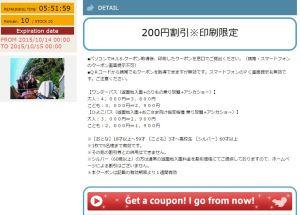 คูปองส่วนลดในโตเกียว