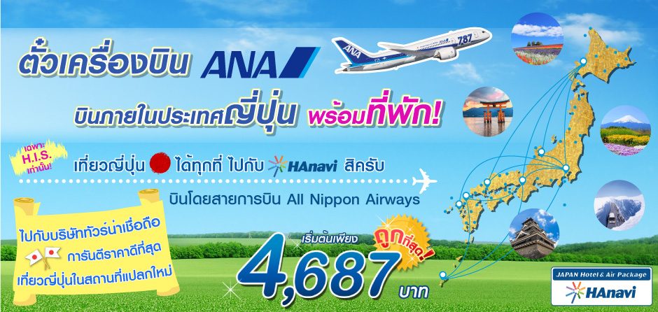 final-hanavi-top-940re