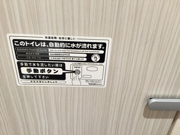 ห้องน้ำญี่ปุ่นใช้ยังไง ??