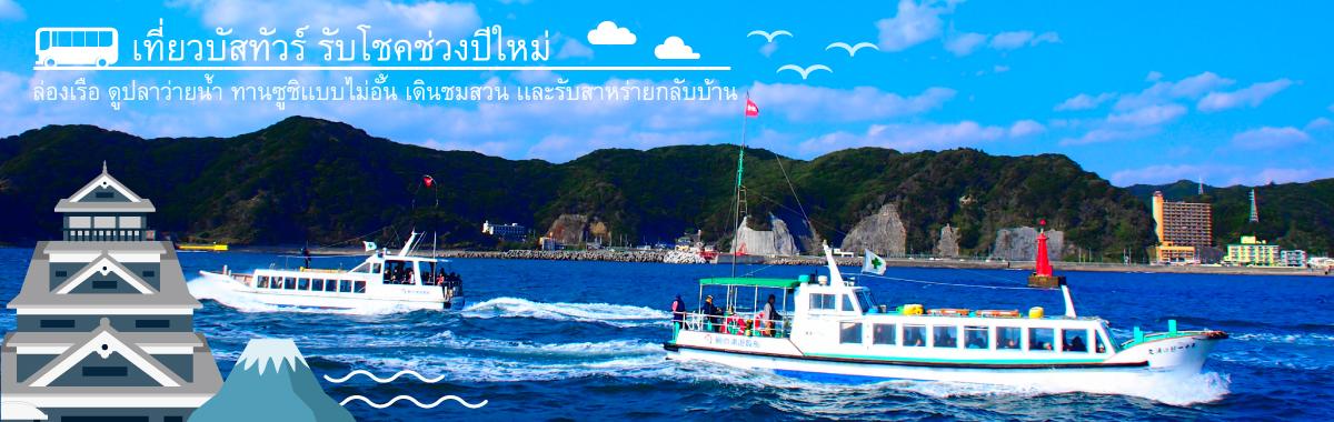 Bustour_newyear