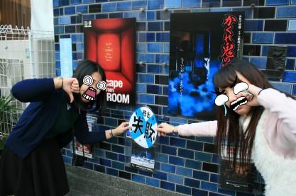 เกมหาทางออกสุดระทึกบ้านผีสิงญี่ปุ่น