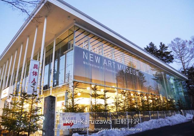 karuizawanewartmuseum