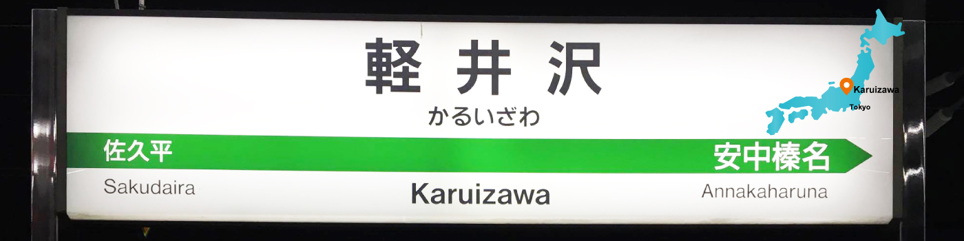 karuizawastation
