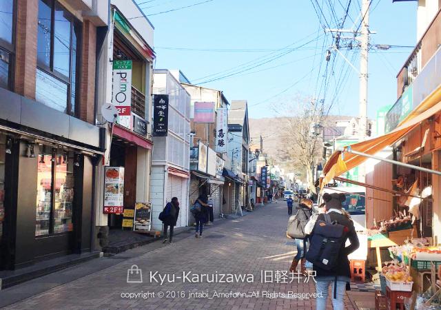 kyukaruizawashopping