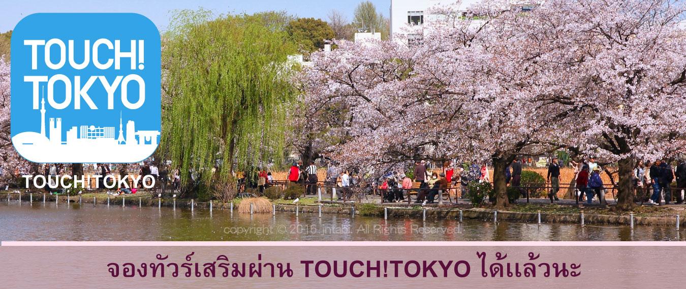 Touchactivity01