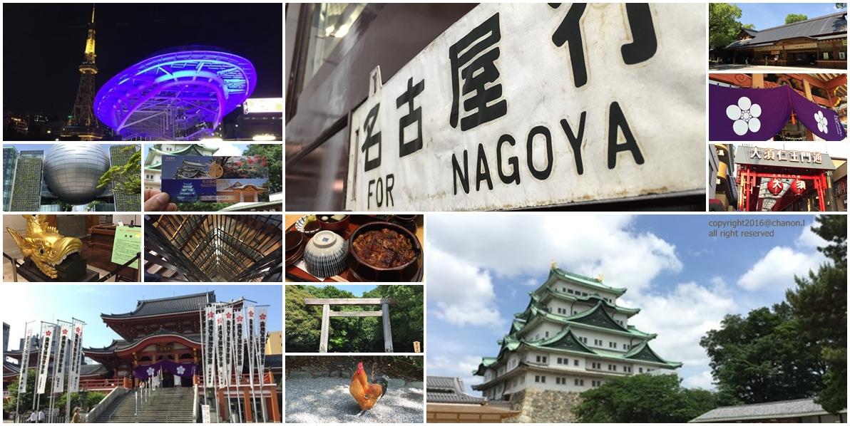 cover-nagoya