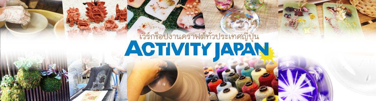 japancraftworkshop