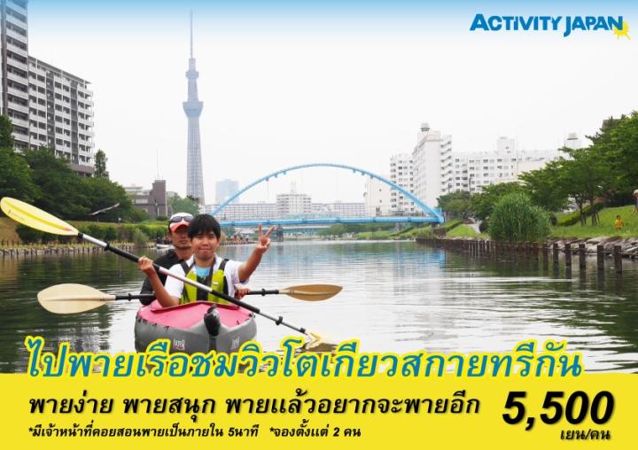 tokyoskytreejpfacebook