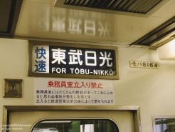 ไป Tobu-Nikko